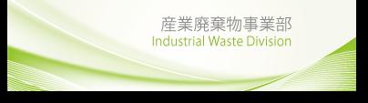 リンクデザイン 産業廃棄物事業部