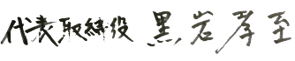 リンクデザイン 社長サイン